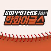 팬클럽 for 한화이글스 icon