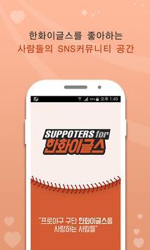팬클럽 for 한화이글스 apk screenshot