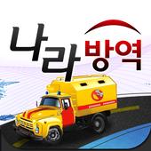나라방역 icon