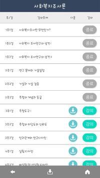 한국보육교사교육원 모바일 강의실 apk screenshot