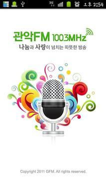 관악FM poster