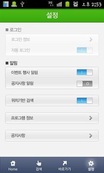 관악FM apk screenshot