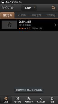 SHORTIE apk screenshot