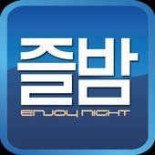 즐밤-랜덤채팅,무료채팅,만남어플 icon