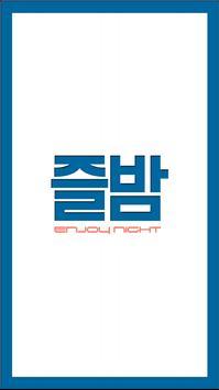 즐밤-랜덤채팅,무료채팅,만남어플 poster