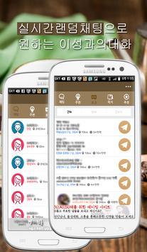 야밤톡 - 랜덤채팅,소개팅,만남,미팅,이성친구 screenshot 1
