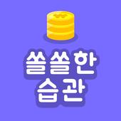 쏠쏠한습관 icon
