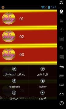 سورة الدخان screenshot 6