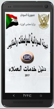 SSMO Customer Services Catalogue poster