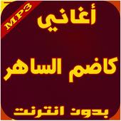 جديد أغاني كاضم الساهر _ Kazem sahir icon