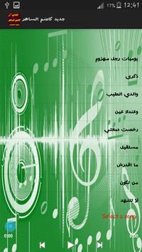جديد أغاني كاضم الساهر _ Kazem sahir screenshot 1