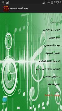 جديد أغاني كاضم الساهر _ Kazem sahir screenshot 2