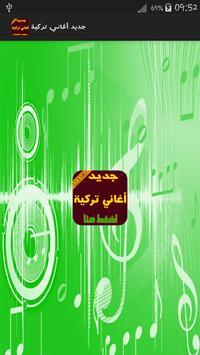 جديد أغاني تركية poster