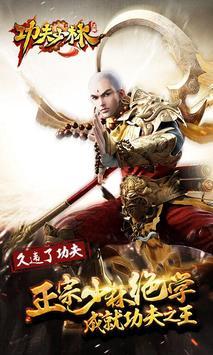 新少林寺(超炫酷3D武俠鉅作) poster