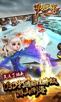 新少林寺(超炫酷3D武俠鉅作) apk screenshot
