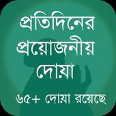 প্রতিদিনের প্রয়োজনীয় দোয়া icon