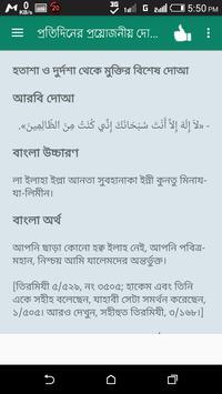 প্রতিদিনের প্রয়োজনীয় দোয়া apk screenshot