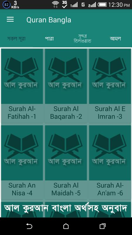 Quran tilawat bangla free download