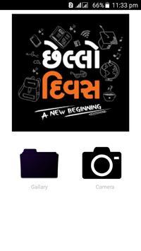 Chhello Divas Memo Creator Apk App Free Download For Android