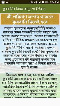 কুরবানির নিয়ম কানুন screenshot 3