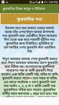 কুরবানির নিয়ম কানুন screenshot 1