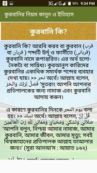 কুরবানির নিয়ম কানুন screenshot 2