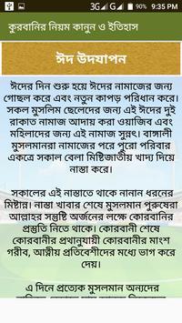 কুরবানির নিয়ম কানুন screenshot 5