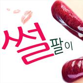 썰팔이 - 썰만화, 썰툰, 썰, 짤방, 개드립, 유머 icon