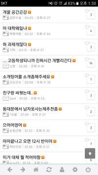 썰팔이 - 썰만화, 썰툰, 썰, 짤방, 개드립, 유머 apk screenshot
