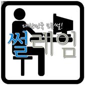 썰레임 icon