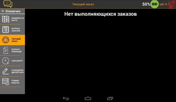 Taxi077.Driver3 screenshot 2
