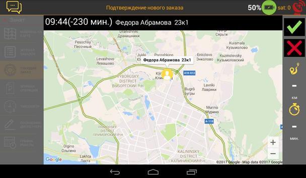 Taxi077.Driver3 screenshot 3