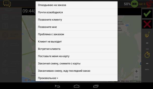 Taxi077.Driver3 screenshot 5
