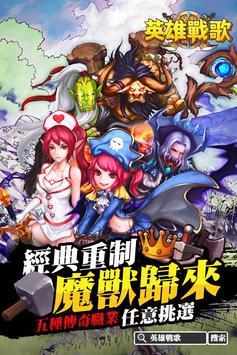 英雄戰歌—70級征程3D開啟 poster