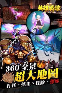 英雄戰歌—70級征程3D開啟 apk screenshot