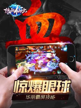 热血仙境 - 野外PK战况升级,觉醒神兵震撼降临 apk screenshot