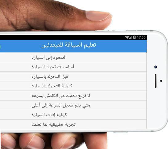 تعليم قيادة السيارات للمبتدئين For Android Apk Download