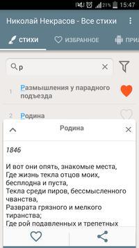 Николай Некрасов apk screenshot