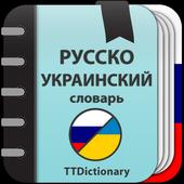 Русско-украинский и Украинско-русский словарь icon