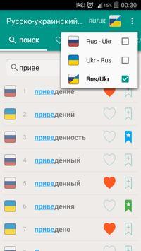Русско-украинский и Украинско-русский словарь poster