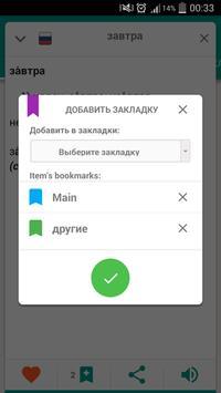 Русско-украинский и Украинско-русский словарь apk screenshot