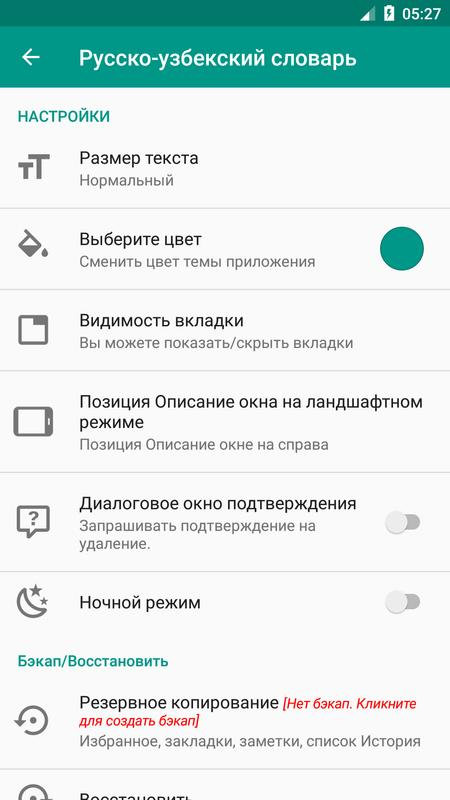 толковый словарь узбекского языка на русском длинные