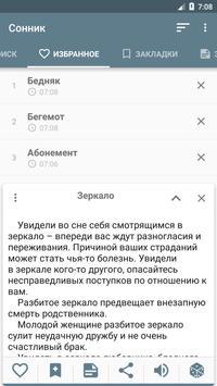Сонник screenshot 1