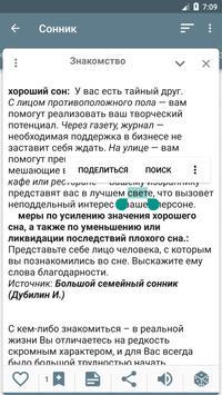 Сонник screenshot 2