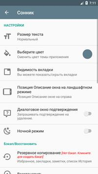 Сонник screenshot 6