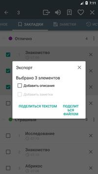 Сонник screenshot 7