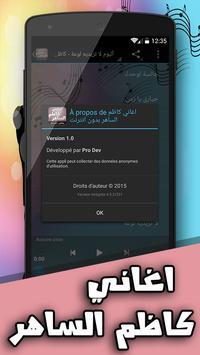 اغاني كاظم الساهر بدون انترنت apk screenshot