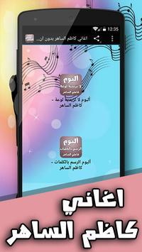 اغاني كاظم الساهر بدون انترنت poster