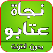 اغاني نجاة عتابو بدون انترنت icon