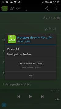 اغاني نجاة عتابو بدون انترنت screenshot 4